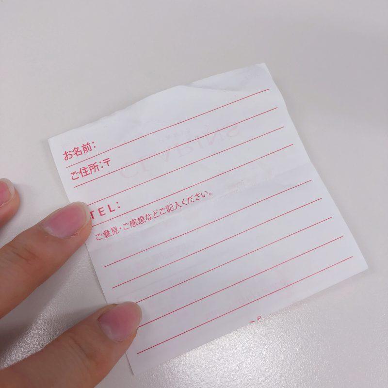 製品のメンテナンスカード