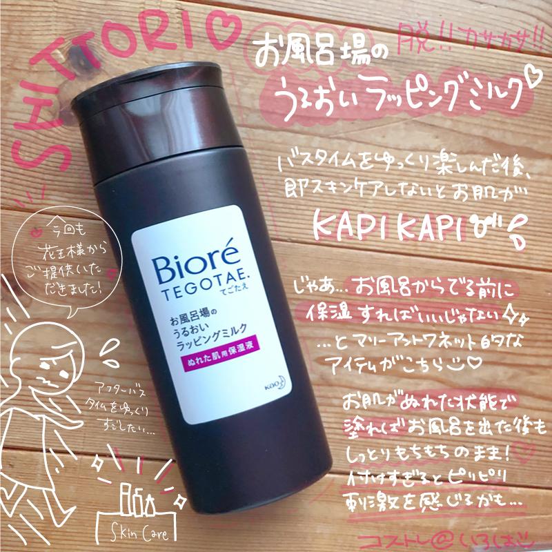 Biore TEGOTAE.お風呂場のうるおいラッピングミルク